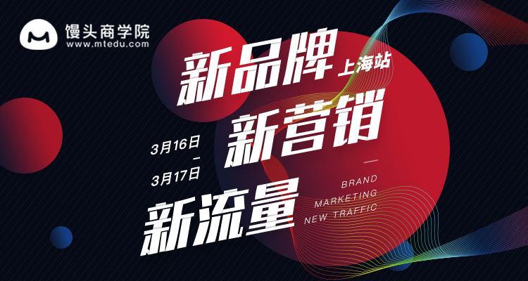 新零售与新营销实战方法 上海站