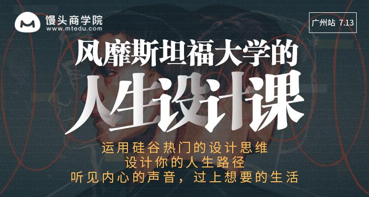 斯坦福人生设计课 广州站