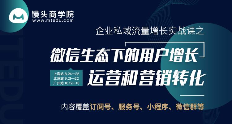 微信生态下的用户增长运营和营销转化 广州