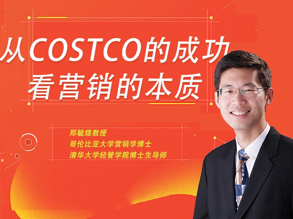 从COSTCO的成功看营销的本质