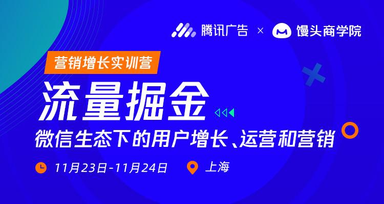 微信生态下的用户增长、运营和营销 上海