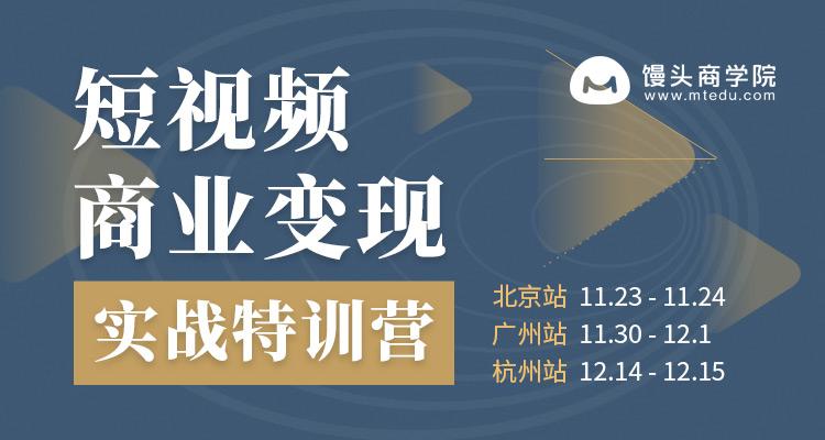 短视频商业变现实战特训营 广州站