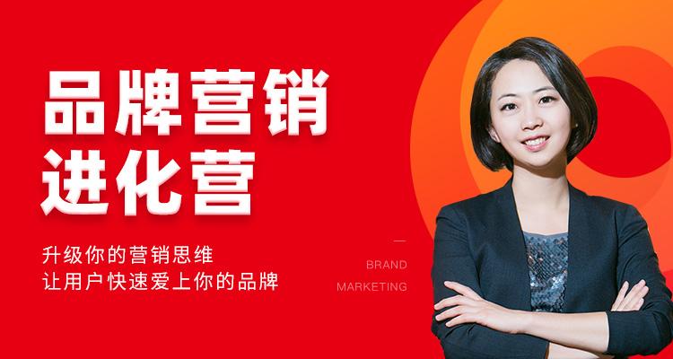 品牌营销进化营 第14期