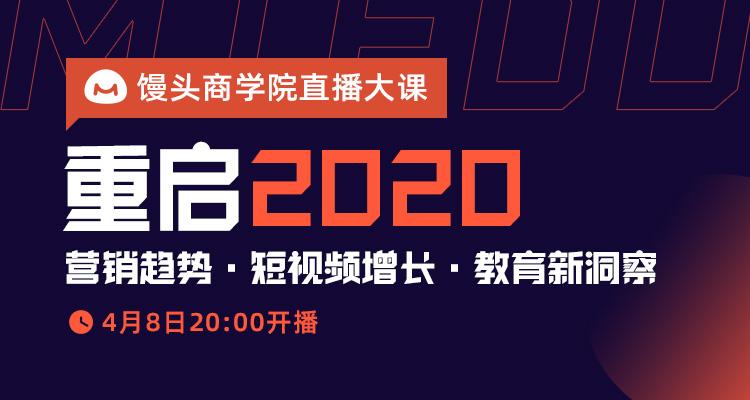 「重启2020」新营销、短视频、新教育