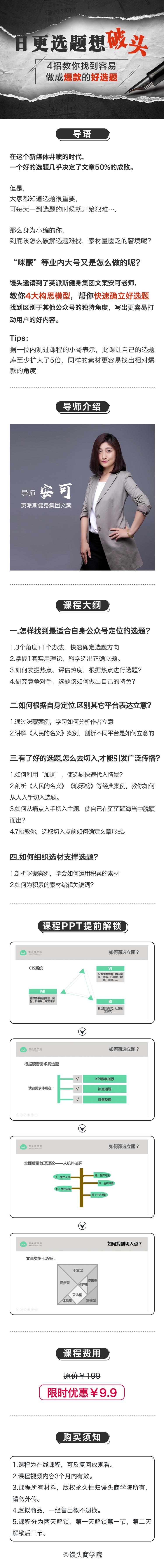 http://mtedu-img.oss-cn-beijing-internal.aliyuncs.com/ueditor/20180109193558_703776.jpg
