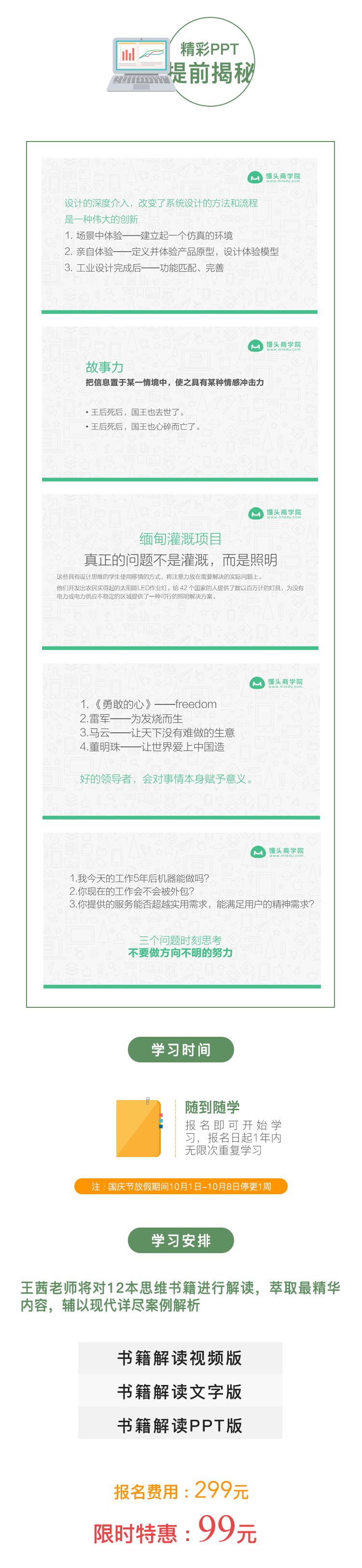 http://mtedu-img.oss-cn-beijing-internal.aliyuncs.com/ueditor/20180518170100_267576.jpg
