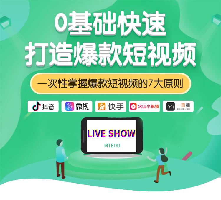 http://mtedu-img.oss-cn-beijing-internal.aliyuncs.com/ueditor/20180723183640_320182.jpg