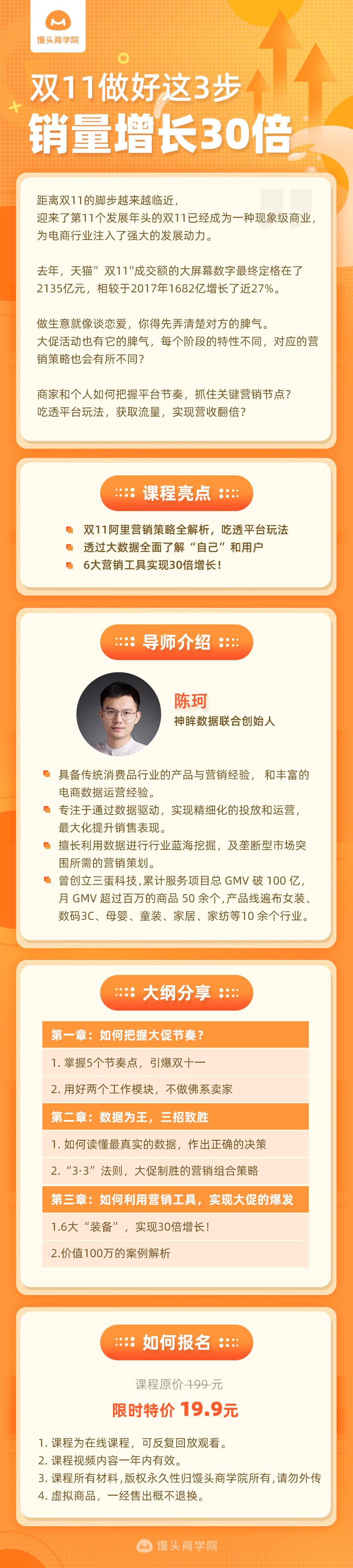 http://mtedu-img.oss-cn-beijing-internal.aliyuncs.com/ueditor/20191112140126_688423.jpg