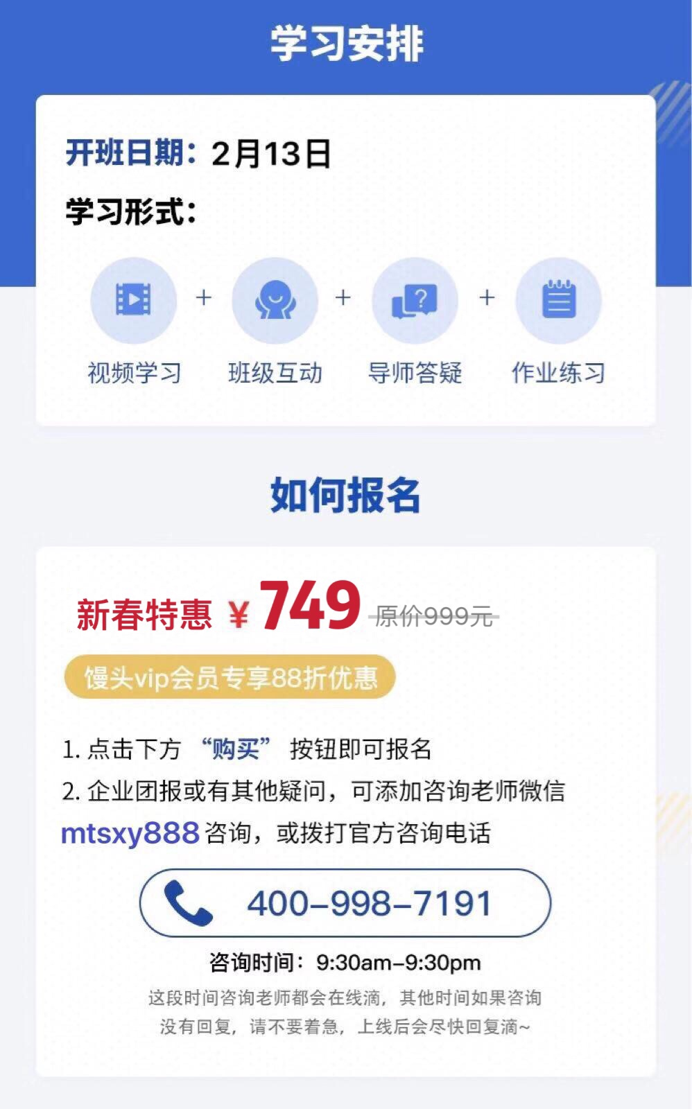 http://mtedu-img.oss-cn-beijing-internal.aliyuncs.com/ueditor/20200116232959_974305.jpeg