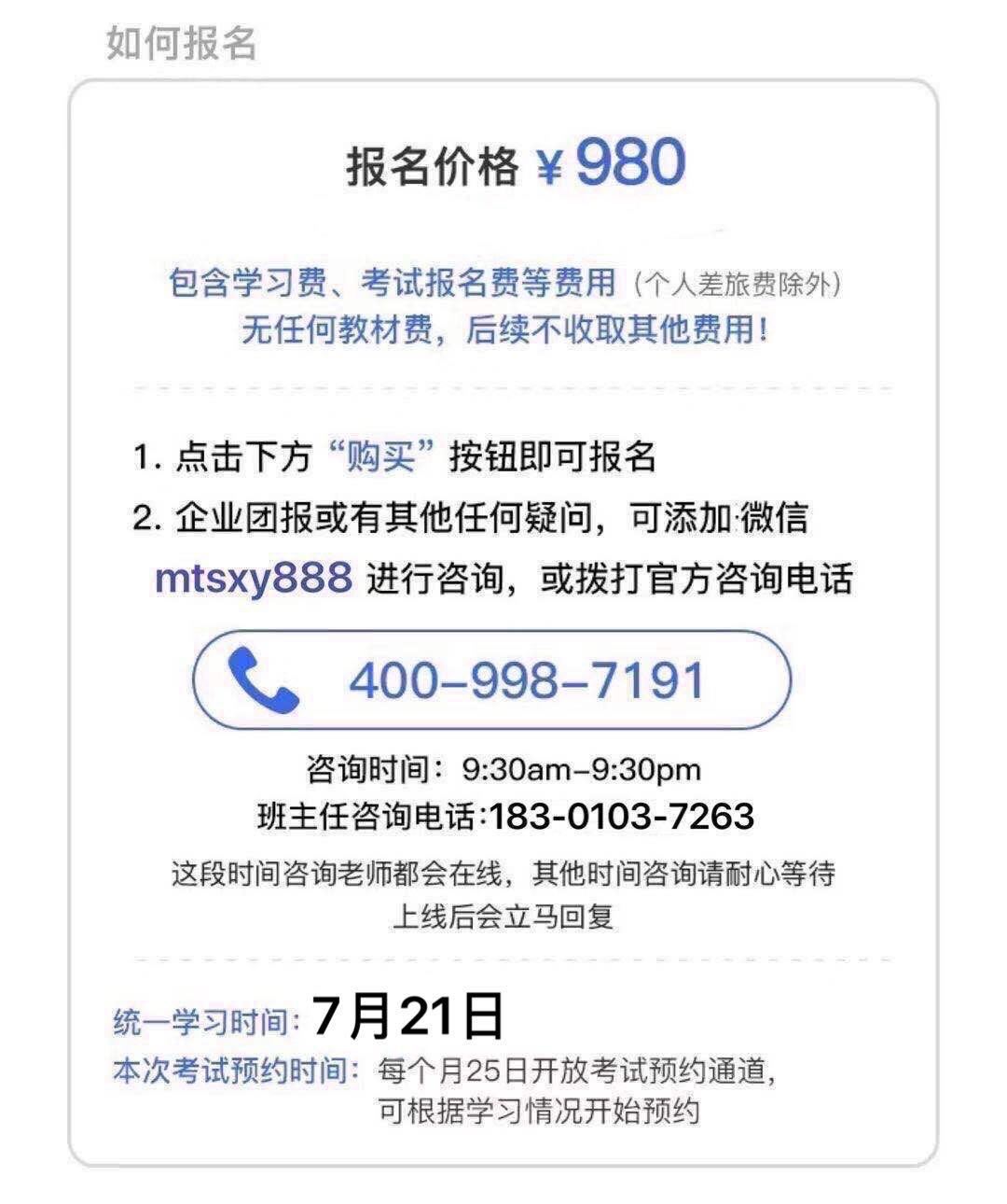 http://mtedu-img.oss-cn-beijing-internal.aliyuncs.com/ueditor/20200703110914_710626.jpeg