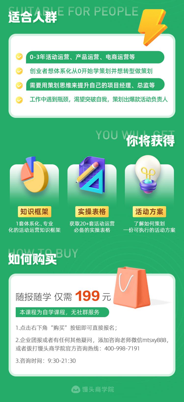 http://mtedu-img.oss-cn-beijing-internal.aliyuncs.com/ueditor/20210618194516_799808.jpg